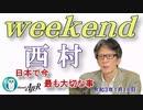 日本で今最も大切なこと(前半) 西村幸祐AJER2021.1.16(1)