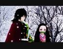 [鬼滅MMD] 雪の降る雑木林で『ELECT』冨岡義勇 胡蝶しのぶ 竈門炭治郎 竈門禰豆子
