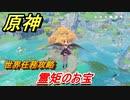 原神 霊矩のお宝攻略法 世界任務 【Genshin】
