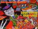 Soul Dracula ディスコ disco (MIX VERSION)