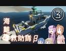 【Stormworks】海難◆救助隊β-3 祝!ついに救助マルチ!