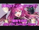 【夢月ロアイメージソング】寝待ちの月 ~ After The Butterfly Dream
