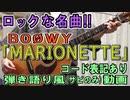 【コード有】BOØWY「Marionette -マリオネット-」サビだけ弾き語り風 covered by hiro'【演奏動画】