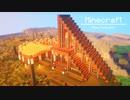 マインクラフト:アカシアマウンテンハウスの作り方