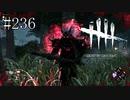 #236【Dead by Daylight三人実況】こっちに来ないでください!お願いします