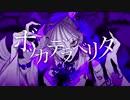 ボッカデラベリタ-柊キライ/Covered by トミノ TOMINO