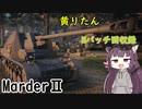 【WoT】きりたんのMバッチ回収録 MarderⅡ