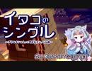 【ポケモン剣盾】イタコのシングル#2