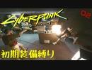 【Cyberpunk2077】初期装備縛り part2 【CeVIO実況・解説プレイ】