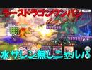 【プリコネR】ラースドラゴンワンパン EX3【水サレン無し】【ニャルパ】