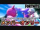 "【Fortnite】""メンバーオンリー""でフォートナイトクルーを探してみた結果,意外に..."