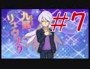 【実況】妖怪学園Y!妖怪?とロノのお話し パート7