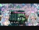 【Minecraft】Fantasia Craft~ファンタジアクラフト~  #17【1.16】【ゆっくり実況】