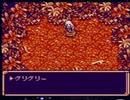 【スターオーシャンBS実況プレイ】Loudys名人の大冒険星 Part04【涼夏亭れげ部】