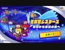 ☆【実況】カービィの大ファンが星のカービィ スターアライズを初見プレイ☆ Part53前編