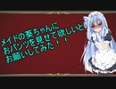 メイドの葵ちゃんにおパンツを見せて欲しいとお願いしてみた!!