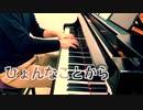 【ただジャズが好きなだけシリーズ】Blues in the Night (1941 song) - ジャズピアノ