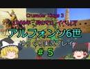 【CK3】1066年アルフォンソ6世のレコンキスタ【ゆっくり実況プレイ】#5