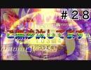 【二人実況】社蓄が行く!桃鉄令和で1世紀、28年目!#28