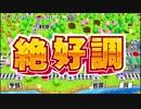 超絶好調!!!! 桃鉄全キャラと100年対戦!!まめ鬼編#10