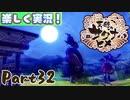 【稲も鬼も刈りマショイ!】▼天穂のサクナヒメ▼楽しく実況!【Part32】