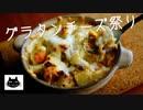 【カロリー万歳!】グラタン・チーズ祭り。7種【ドリア・ラザニア】