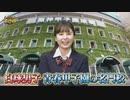 THE名門校 日本全国すごい学校名鑑【BSテレ東】 2021/1/17放送分