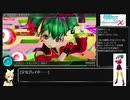 【初音ミク Project DIVA X HD】DIVA X HDでまったりパフェ埋め その19