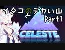 【CELESTE】イタコとデカい山 Part1