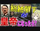 【HoI4】 皇帝と化した総統閣下で世界最強の帝国に挑んでみた オーストリアプレイ 【ハーツオブアイアン4/ゆっくり実況/ボイスロイド実況】