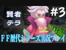 ファイナルファンタジー歴代シリーズを実況プレイ‐FF4編‐【3】