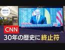 CNN 空港テレビネットワークを閉鎖【希望の声ニュース】