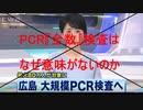 【医師の常識】大規模・広範囲『PCR検査』はなぜ意味がないのか