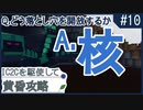 【Minecraft1.12.2】IC2Cを駆使して黄昏攻略 Part10【ゆっくり実況】