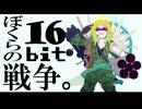 【コラボ歌ってみた】ぼくらの16bit戦争【顔なし粋香(▽)×しろにゃんこ=^_^=】