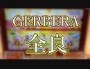 【太鼓の達人 ニジイロver.】GERBERA 全良