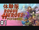 【実況】Rogue Heroes テイソスの遺跡 #1【Switch版 体験版】