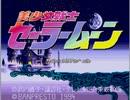 【二人で実況プレイ】美少女戦士セーラームーン PCエンジン版 part1