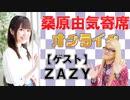 <期間限定無料配信>桑原由気寄席オンライン~第1幕~【ZAZY】