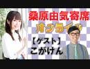 <期間限定無料配信>桑原由気寄席オンライン~第5幕~【こがけん】
