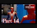 街を守る正義のヒーロー!【SPIDER-MAN実況part14】