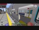 浜急電鉄 Minecraft鉄道アドオン