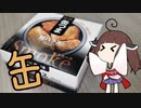 缶詰で炊き込みご飯【鮭ハラス缶】