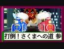 【二人実況】打倒!さくまへの道 参【桃太郎電鉄 ~昭和 平成 令和も定番!】