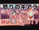 【小鳥遊キアラ】「怒りのキアラ」【2021/01/16】