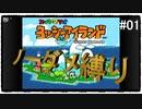 約10年ぶりのヨッシーアイランド【ノーダメージ縛り】実況プレイ PART1