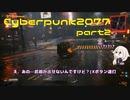 【Cyberpunk2077】さいあーぱんく 2077 part2【CeVIO実況】