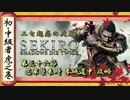 [隻狼/SEKIRO] 初心者・中級者向け攻略 Part.36 忍者軍団襲来時 本城 攻略