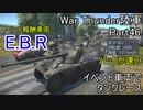 【War Thunder陸軍】陸戦の時間だ Part46 EBRでタンクレース【ゆっくり実況・フランス陸軍】
