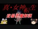 【ゆっくり】おじ紳士の真・女神転生に登場する悪魔を解説-口裂け女編